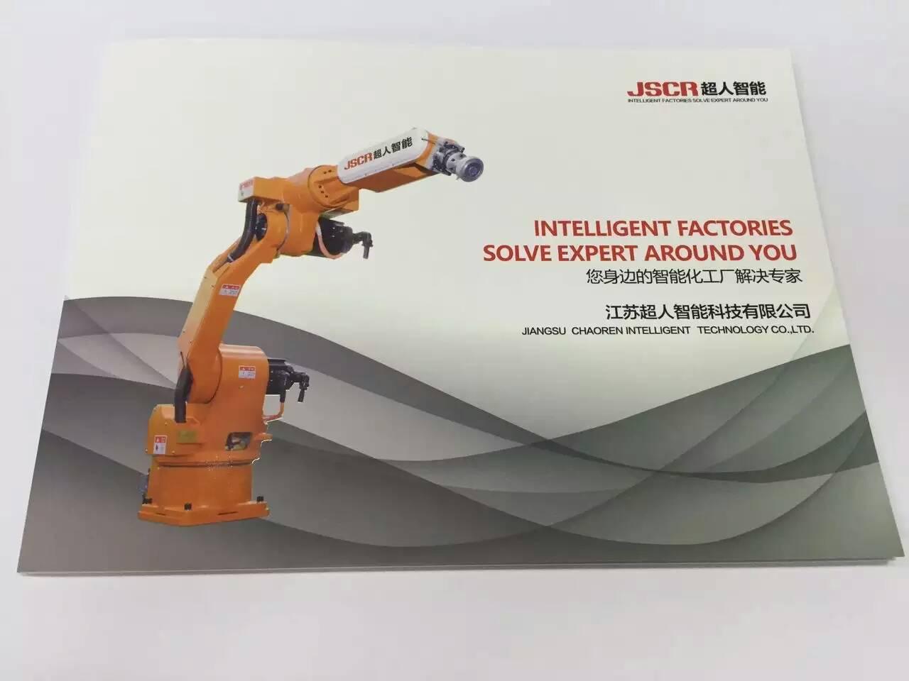 江苏超人智能科技宣传画册设计印刷完成!大货已经物流。
