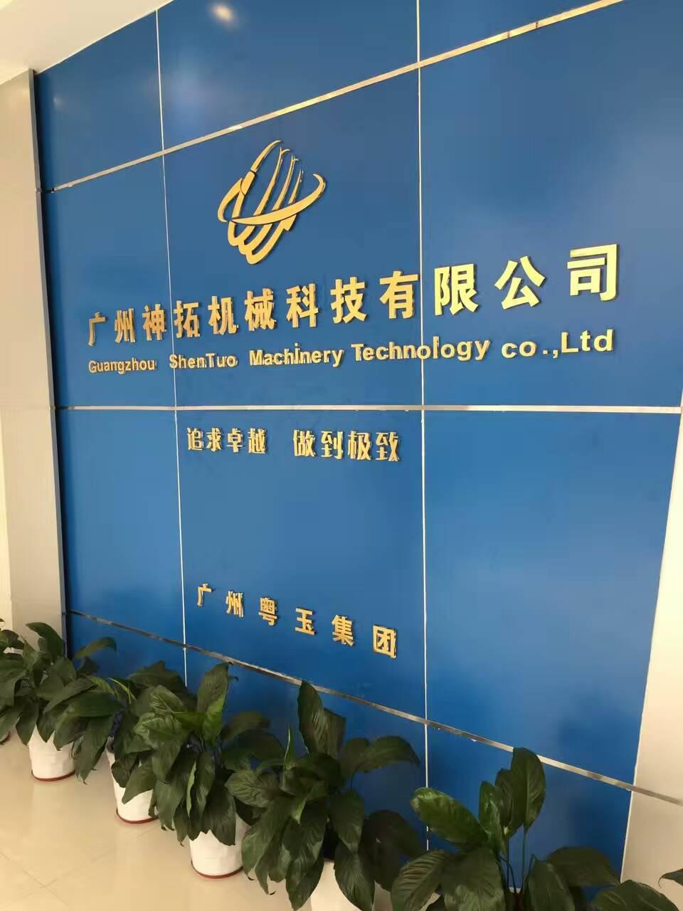 广州神拓机械科技企业宣传画册摄影