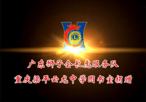 长虎服务队重庆梁平云龙中学图书室捐赠