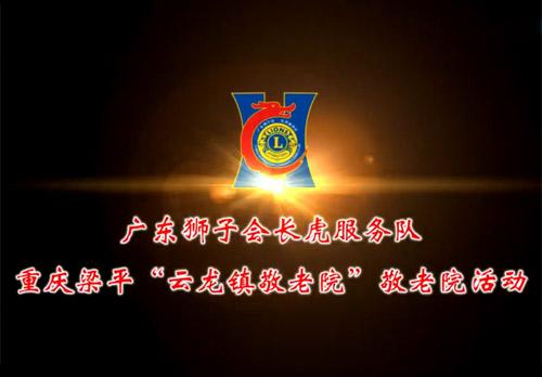 狮子会长虎服务队云龙镇敬老院活动